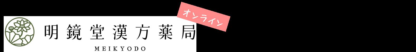 明鏡堂漢方薬局オンライン